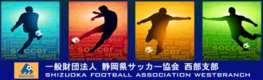 【2020年度】静岡県西部3部リーグ結果