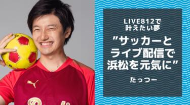 RENDIR浜松代表(たっつー)がメディア掲載されました!