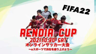 Rendir CUP  オンラインサッカー大会 〜eスポーツで浜松を盛り上げよう〜